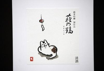 癒される猫のイラストが描かれたラベル