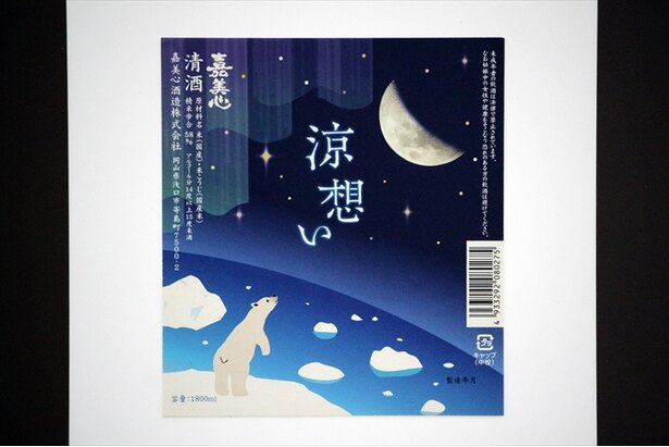 流氷の上から月を見上げるシロクマがキュート