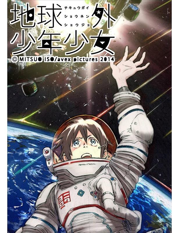 磯光雄監督の11年ぶりのオリジナルアニメ「地球外少年少女」が発表!キャラクターデザインに吉田健一が決定!