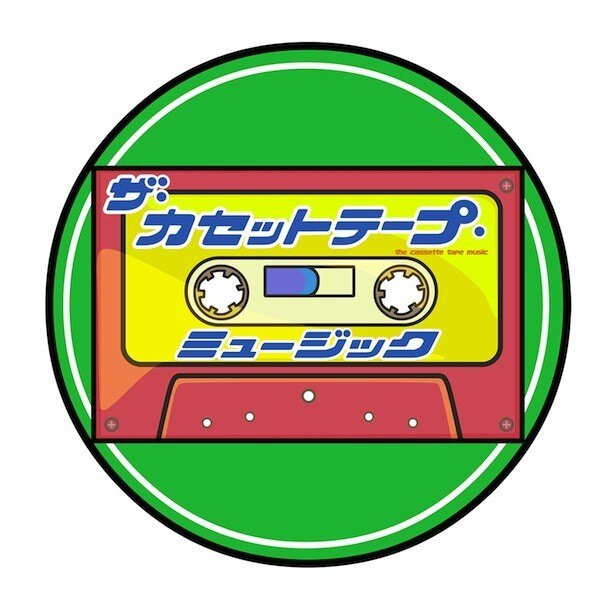 番組本「カセットテープ少年時代 80年代歌謡曲解放区」の発売も決定した