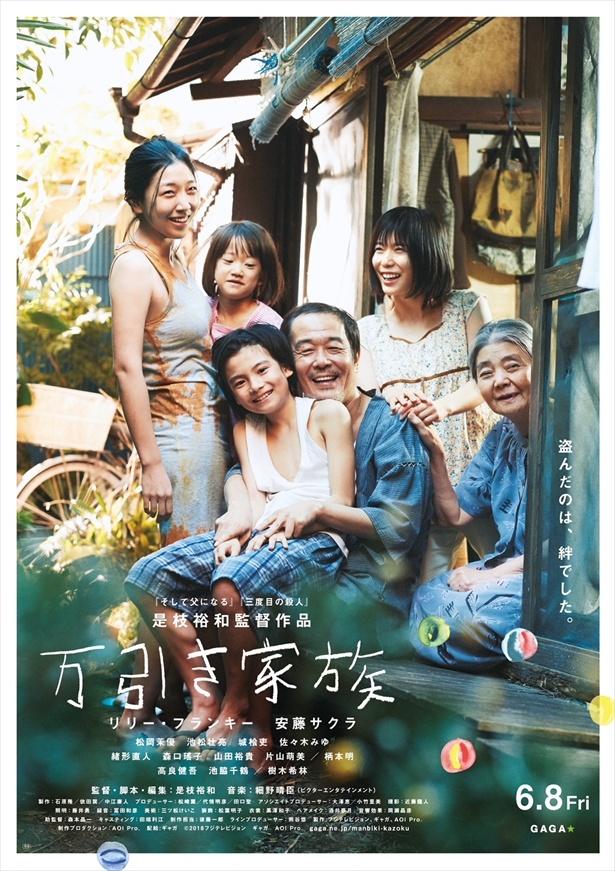 映画「万引き家族」は6月8日公開