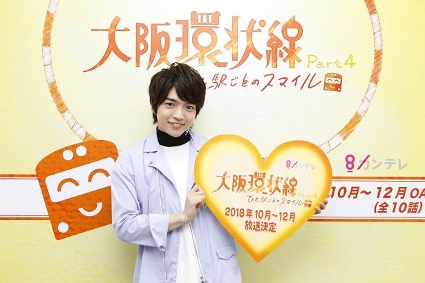 テレビドラマ『大阪環状線』第4弾放送決定! 西畑大吾「大阪の知らなかった魅力を発見」
