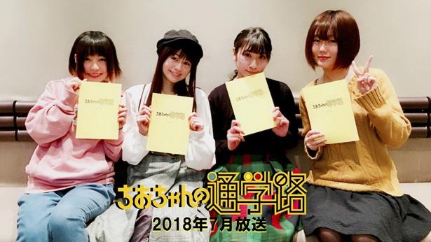 TVアニメ「ちおちゃんの通学路」からメインキャストのコメント&集合写真が到着!