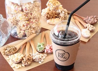 車で9分の場所に位置する「ぽんかふぇ」では試食のポン菓子をつまみながら「コーヒー」(250円)を飲むこともできる