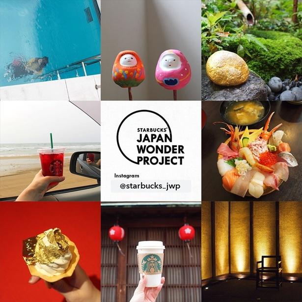【写真を見る】日本の食文化をスターバックス独自の視点で発信する「STARBUCKS JAPAN WONDER PROJECT」