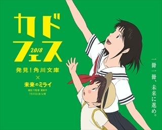 「カドフェス2018」が細田守監督最新作『未来のミライ』とコラボレーション