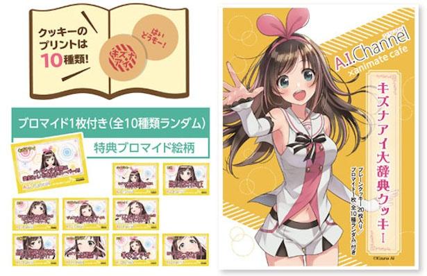 キズナアイの名言がプリントされた「キズナアイ大辞典クッキー」(900円)