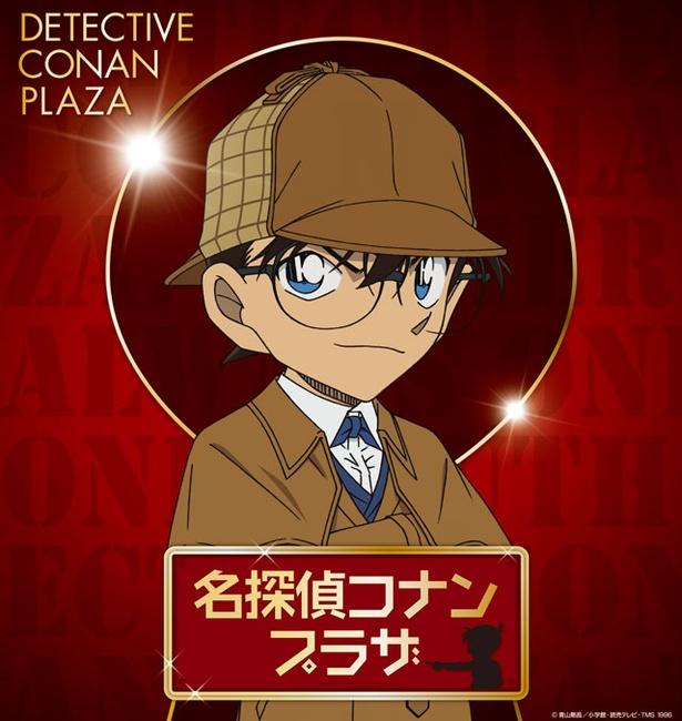 「名探偵コナンプラザ」は、6月8日(金)~7月1日(日)まで福岡パルコに登場