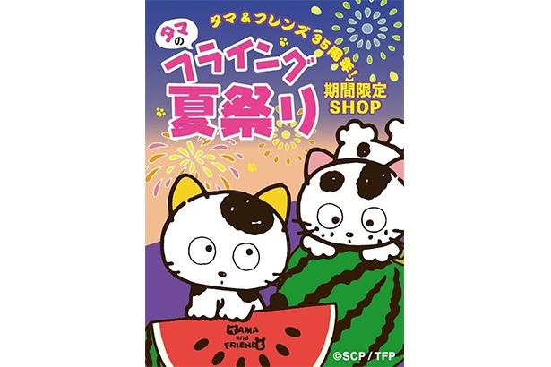 タマ&フレンズの限定ショップ「タマのフライング夏祭り」が東京駅一番街の東京キャラクターストリートに誕生!