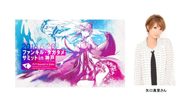 矢口真里も出演「ファンキル・タガタメサミット in 神戸」が5月26日に開催!