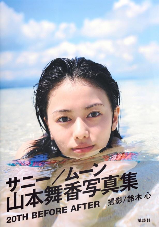 山本舞香写真集「サニー/ムーン」 鈴木 心(撮影) 講談社より