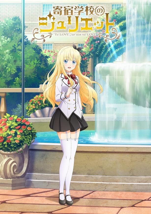 TVアニメ「寄宿学校のジュリエット」が10月から放送開始!メインスタッフも解禁に!