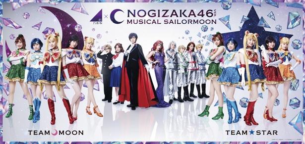 乃木坂46版ミュージカル「美少女戦士セーラームーン」のビジュアルが解禁!白石麻衣のクイーン・セレニティのビジュアルも公開!