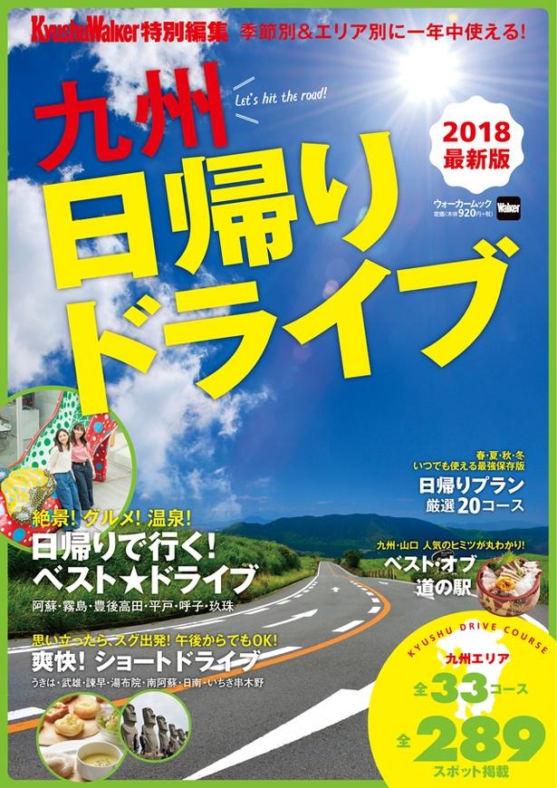 九州エリアの全33コース、全289スポットを掲載したムック本「九州日帰りドライブ」が5月28日(月)に発売!