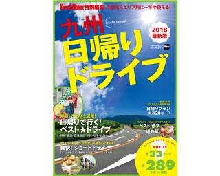 春夏秋冬、ずーっと使える!ムック本「九州日帰りドライブ」が発売