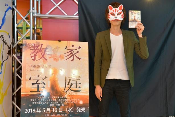 人気シンガーソングライターであり、小説家デビューも果たした伊東歌詞太郎さん