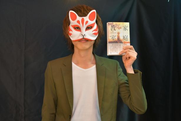 【写真を見る】トレードマークの狐のお面をつけてイベントに参加した伊東歌詞太郎さん