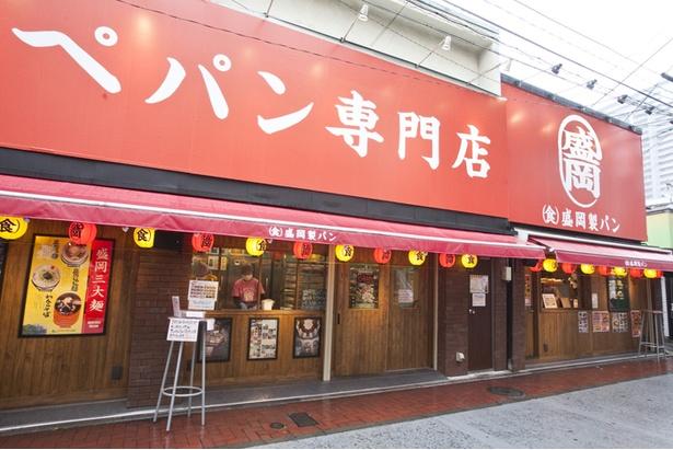 京浜急行線杉田駅と新杉田駅を結ぶ「ぷらむろーど商店街」にある、赤いひさしが目印