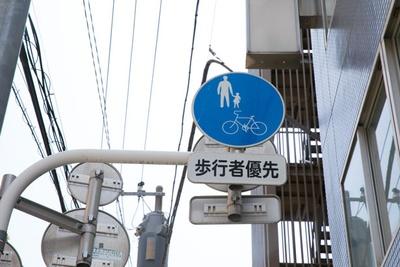 【写真を見る】「自転車歩行者道」の標識。自転車の通行も可能な歩道だが、徐行運転する必要がある