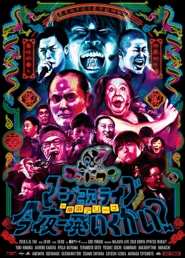 毎年恒例「マジ歌ライブ」、今年は横浜アリーナで開催!