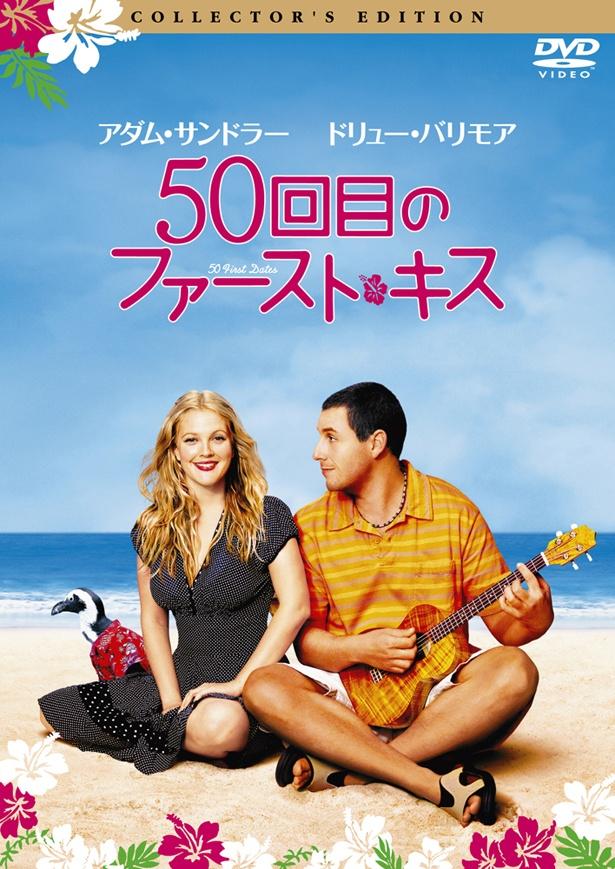スマッシュヒットとなったハリウッド版『50回目のファースト・キス』