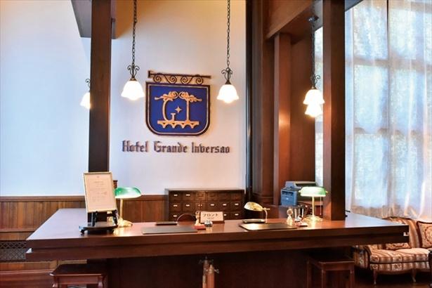 老舗ホテル「グランデ・インヴルサ」のフロント