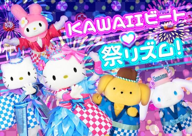 【写真を見る】「和」の要素と現代的な音楽が融合したサンリオ夏限定の新作ライブショー「KAWAIIビート♡祭リズム!」
