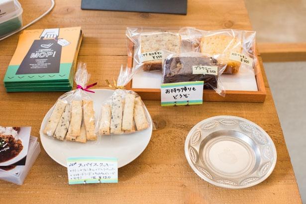 コーヒーやパウンドケーキのテイクアウトも可能。クミンやフェンネルなど6種のスパイスを生地に練り込んだ「スパイスクッキー」(1袋120円)もぜひ