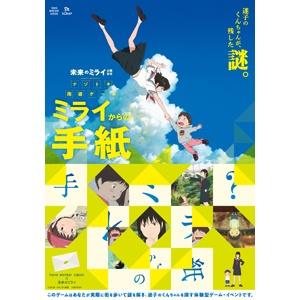 映画「未来のミライ」×東京ミステリーサーカス!ナゾトキ周遊ゲーム「ミライからの手紙」今夏開催決定!