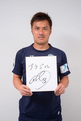 元日本代表のアビスパ福岡・駒野友一選手。このサイン色紙を1名様にプレゼント!