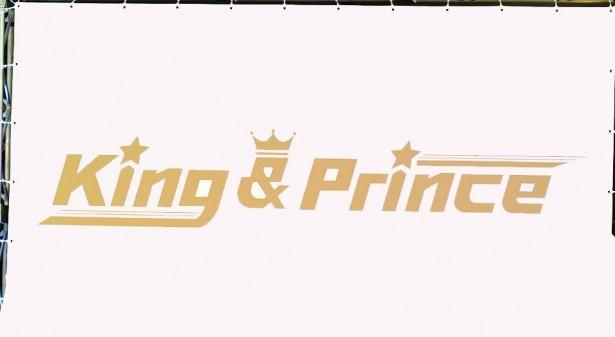 5月23日King & Princeが「シンデレラガール」でCDデビュー