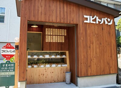 店舗の外観/コビトパン