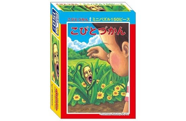 ポストカードサイズのミニパズル「こびとづかん クサマダラオオコビト」(525円)