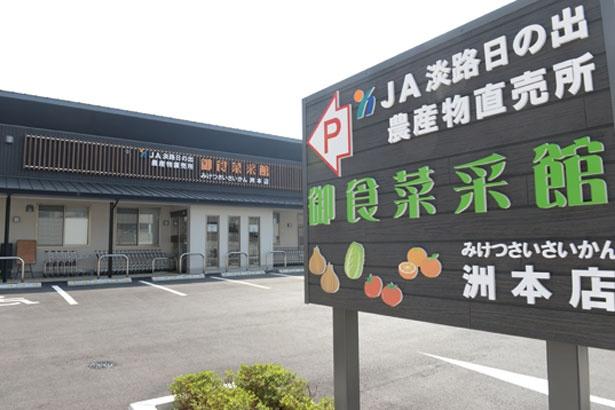 洲本市役所東横にオープンしたJA淡路日の出初の直売所