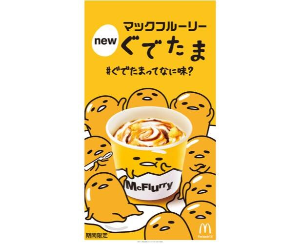 マックフルーリー史上初となるヒミツ味!「マックフルーリーぐでたま」発売