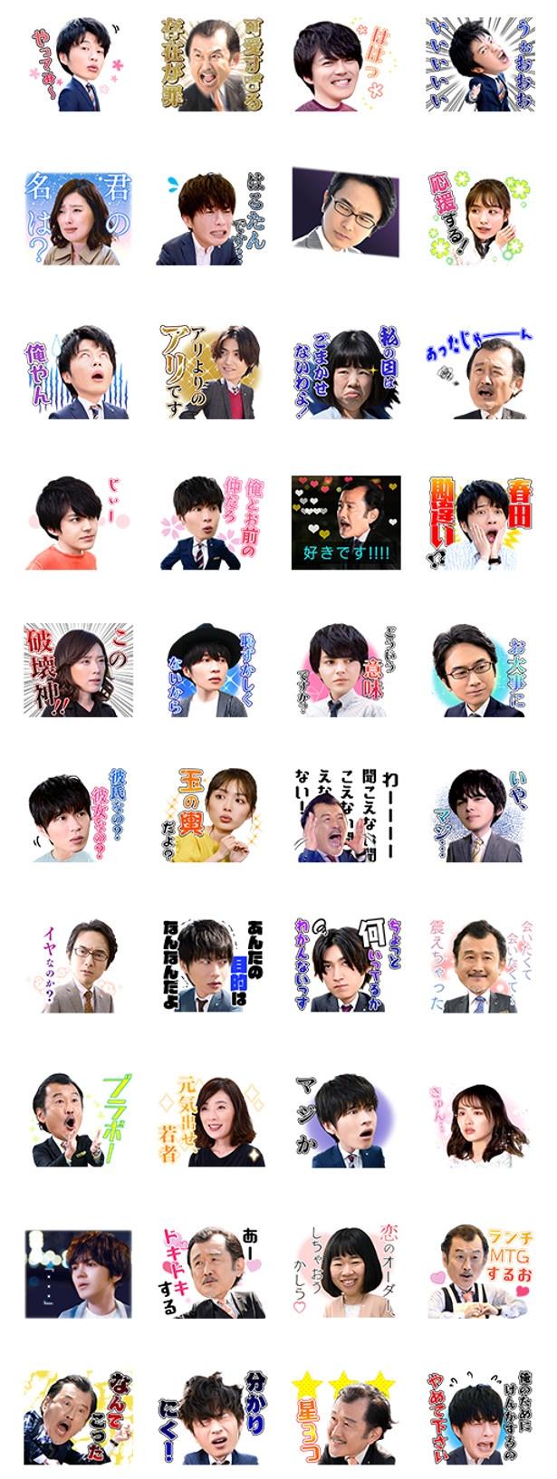 「おっさんずラブ」待望のLINEスタンプは6月5日(火)昼頃に発売が決定!