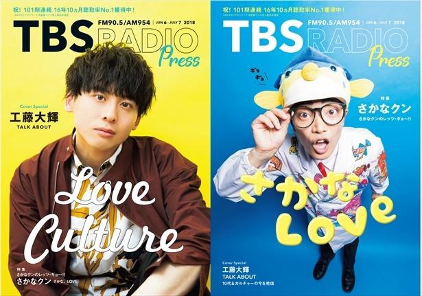 「TBSラジオPRESS」6-7号は工藤大輝&さかなクンのW表紙!