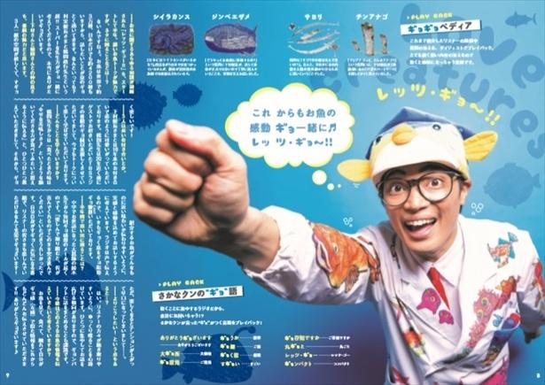 さかなクンの特集ページには番組で紹介したお魚豆知識プレーバックも!