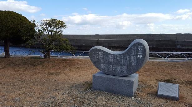 羽豆岬にある歌碑
