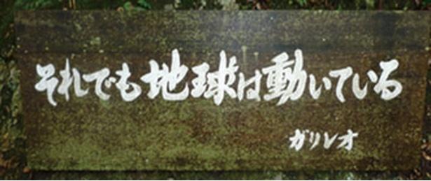 登山道には世界の偉人たちの言葉が刻まれている