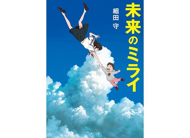 「未来のミライ」や「サマーウォーズ」など、細田守監督作品の小説が初の電子書籍化決定!