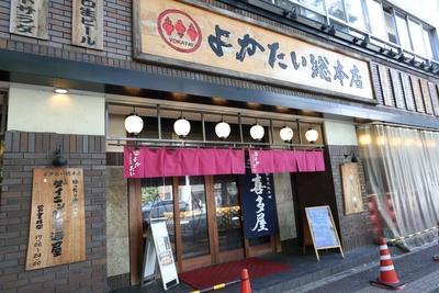 【写真を見る】よかたい総本店 / 博多駅の筑紫口から徒歩すぐの場所にある