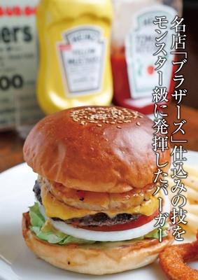 名店「ブラザーズ」仕込みの技をモンスター級に発揮したハンバーガー!