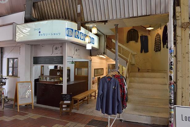 クリエイターのショップや雑貨店、古着屋、カフェなどが入居するレトロなアトリエビル「やながせ倉庫」