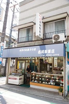 素朴な店構えの「西河製菓店」