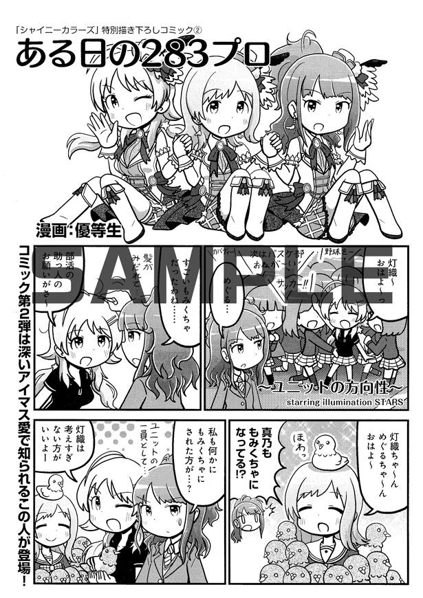 「シャニマス」初の公式ガイドブック!「アイドルマスター シャイニーカラーズ ファーストガイドブック」6月6日発売!!