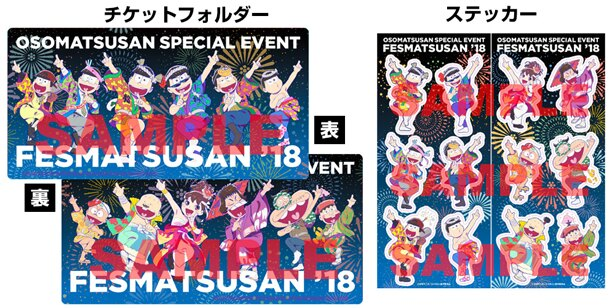 「おそ松さん」第2期スペシャルイベント「フェス松さん'18」のイベントビジュアルと来場者特典が解禁!