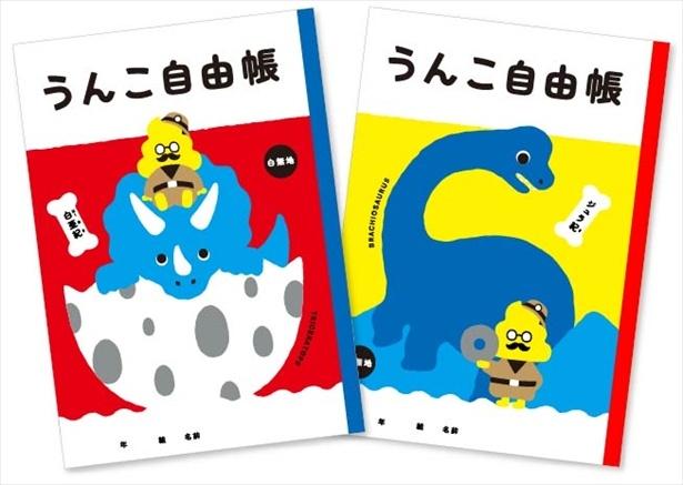 イベントグッズにうんこ漢字ドリルで人気の「うんこ先生」とコラボした自由帳が登場