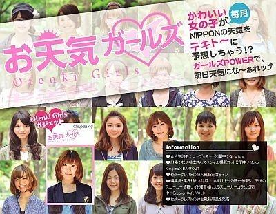 「Chiyoda×graffiti お天気ガールズ」