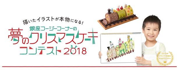 夢のクリスマスケーキコンテスト2018。応募締切は7月31日(火)